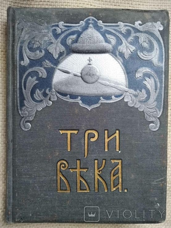 Три века. Россия от Смуты до нашего времени Каллаш В. 1912г., фото №6