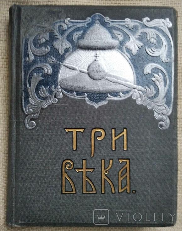 Три века. Россия от Смуты до нашего времени Каллаш В. 1912г., фото №8
