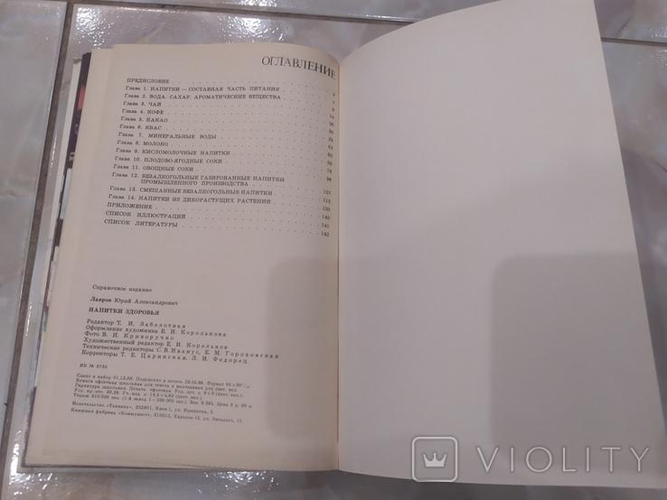 Для ресторанов баров кафе Напитки здоровья книга о безалкогольных напитках, фото №7