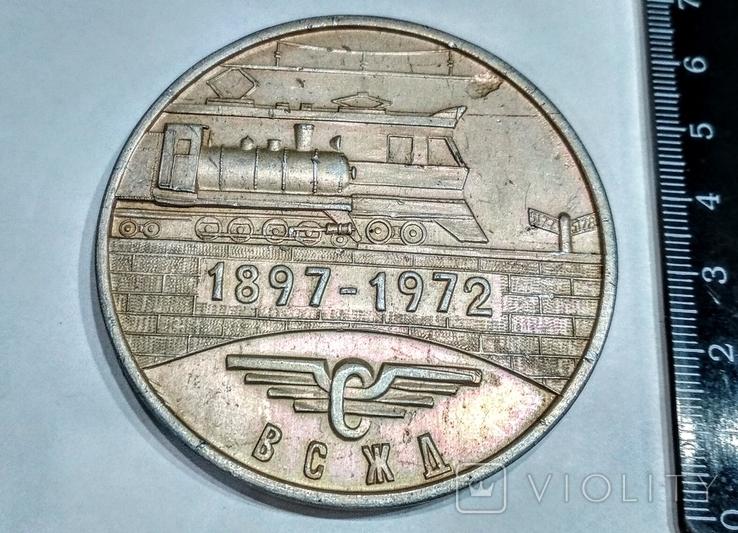 75 лет Восточно-Сибирской ЖД, фото №2