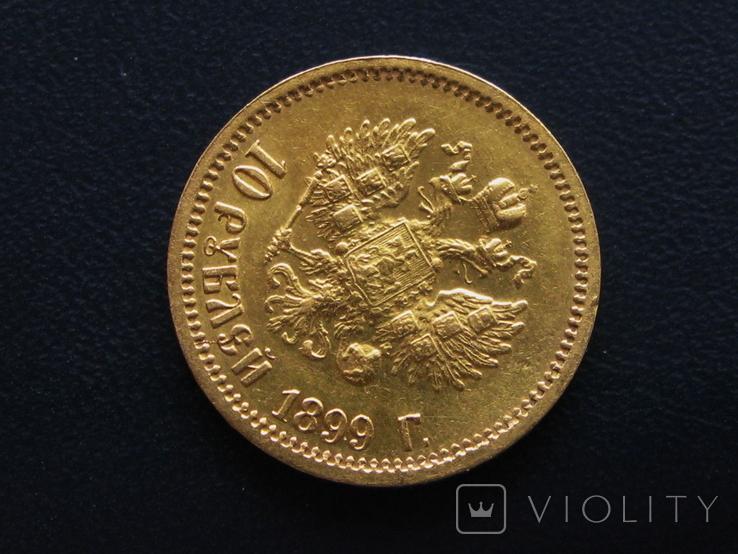 10 рублей 1899 ЭБ, фото №3