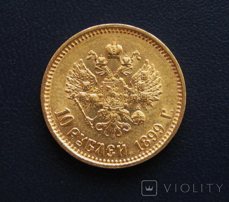 10 рублей 1899 ФЗ Переходной портрет