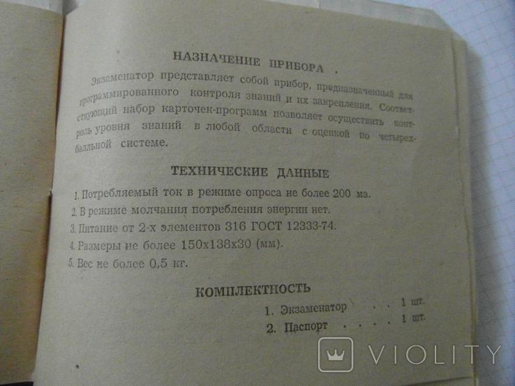 Электронный прибор Экзаменатор для водителей транспорта, 1983.Ульяновск., фото №6