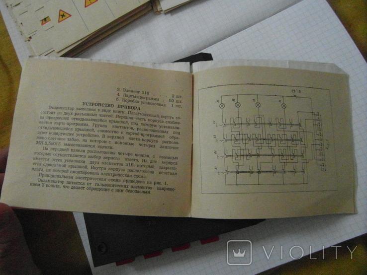 Электронный прибор Экзаменатор для водителей транспорта, 1983.Ульяновск., фото №7