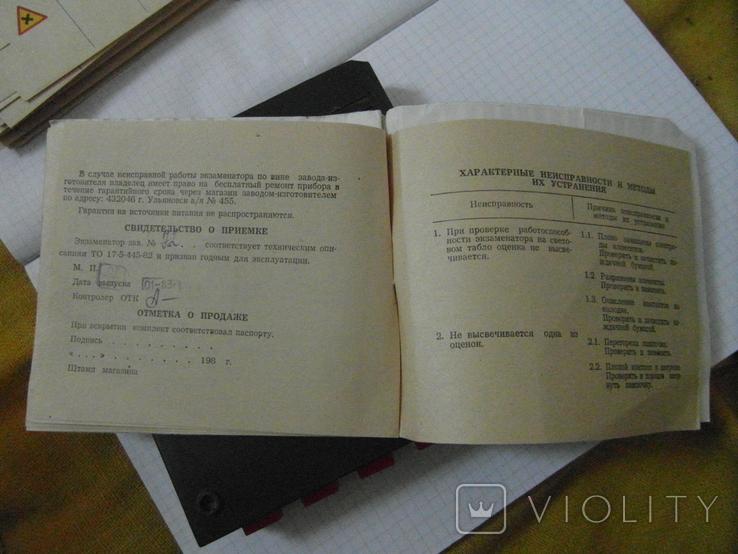 Электронный прибор Экзаменатор для водителей транспорта, 1983.Ульяновск., фото №9