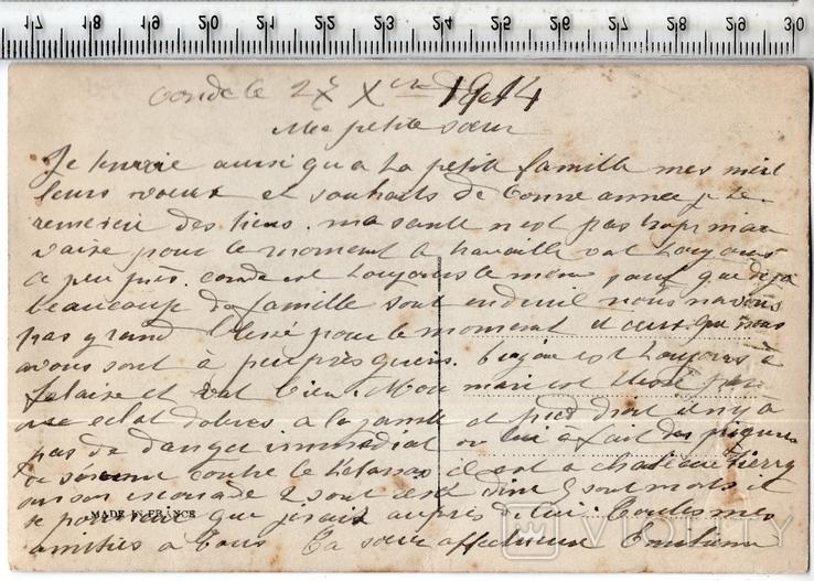 Старинная открытка. 1914 год. Разное.(2), фото №3