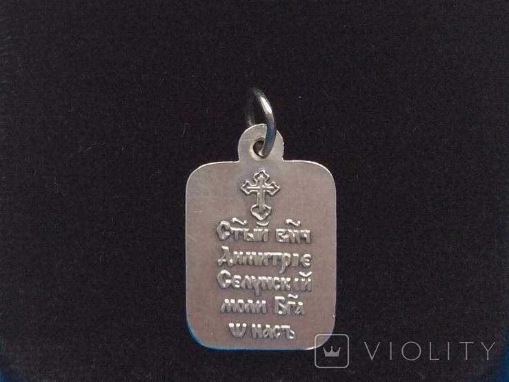 Подвеска «Св. Муч. Димитрій», 2,8 гр; 925/трезубец, фото №4