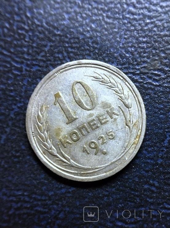 10 копеек 1925, фото №2