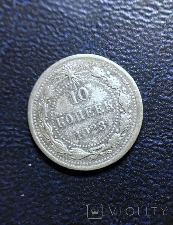 10 копеек 1923, фото №2