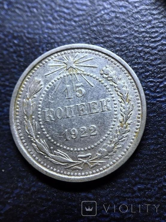 15 копеек 1922, фото №2