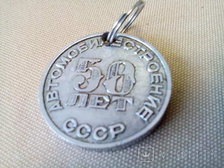 Брелок Камаз 50 лет автомобилестроение СССР, фото №3