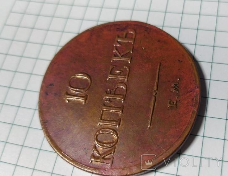 10копеек.медная копия., фото №6
