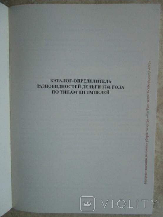 Каталоги-определители разновидностей ДЕНЬГИ 1741 г., фото №4