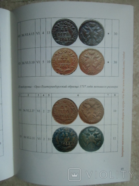 Каталоги-определители разновидностей ДЕНЬГИ 1741 г., фото №6