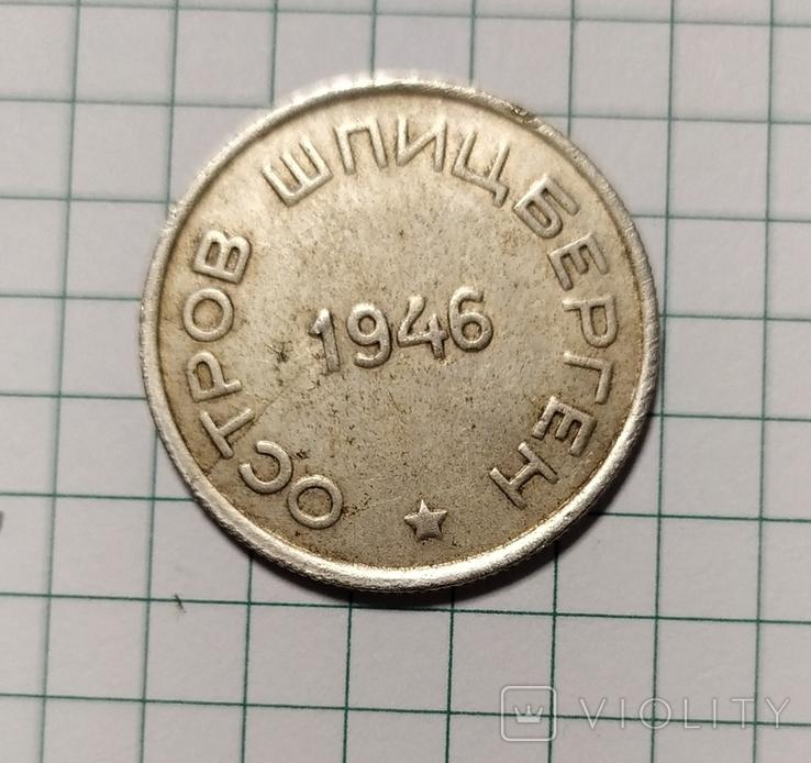 15копеек копия., фото №3