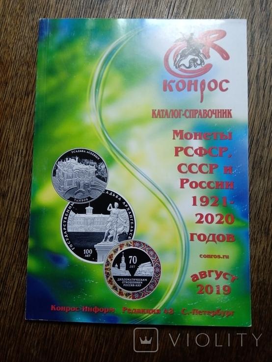 """Каталог """"Монеты РСФСР, СССР и России 1921-2020 годов"""", фото №2"""