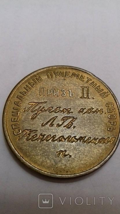 Пулеметный сбор Копия жетон, фото №3