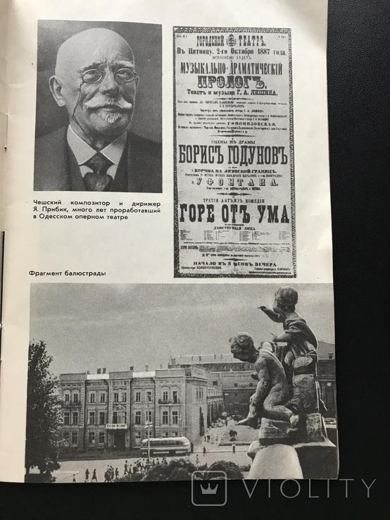 1975 Ясень. Максимов. Одесса Театры, фото №6
