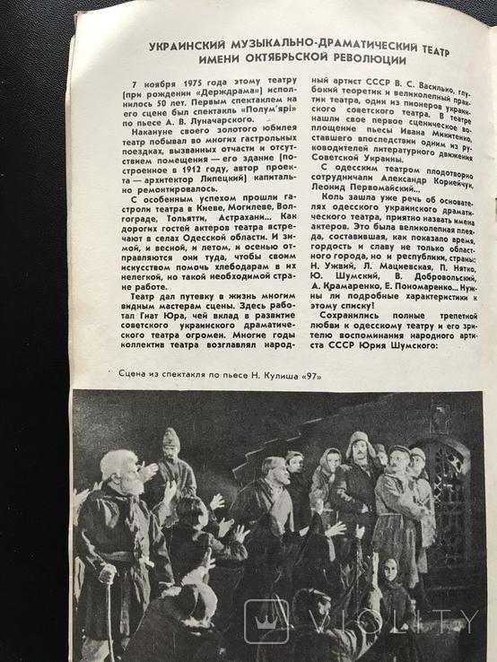 1975 Ясень. Максимов. Одесса Театры, фото №8