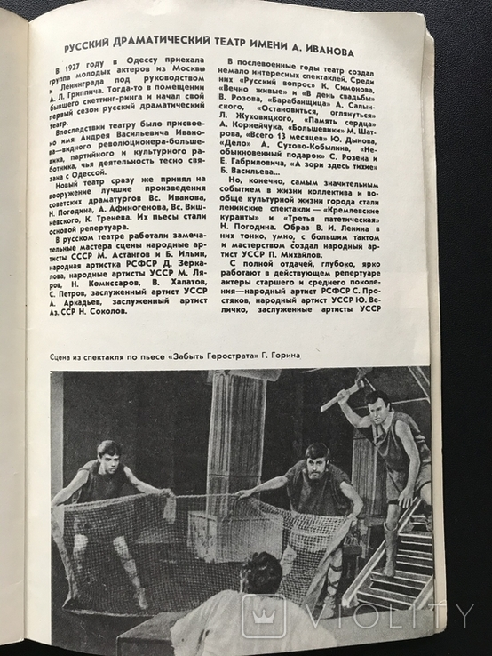1975 Ясень. Максимов. Одесса Театры, фото №9