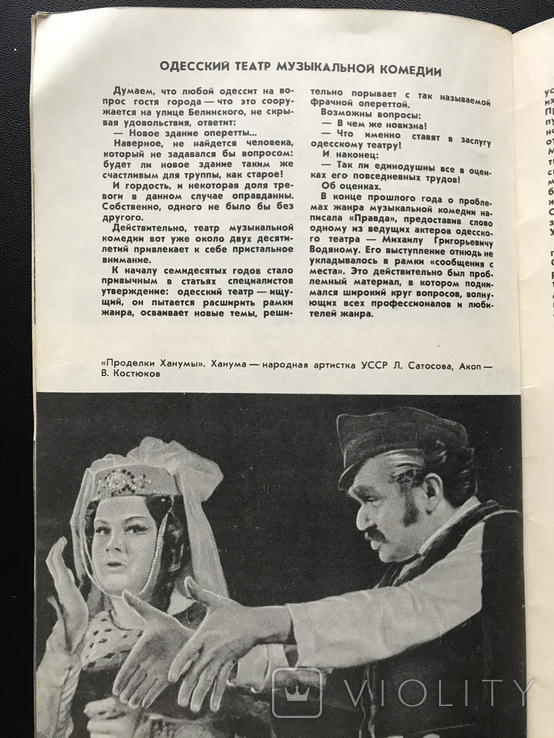 1975 Ясень. Максимов. Одесса Театры, фото №10