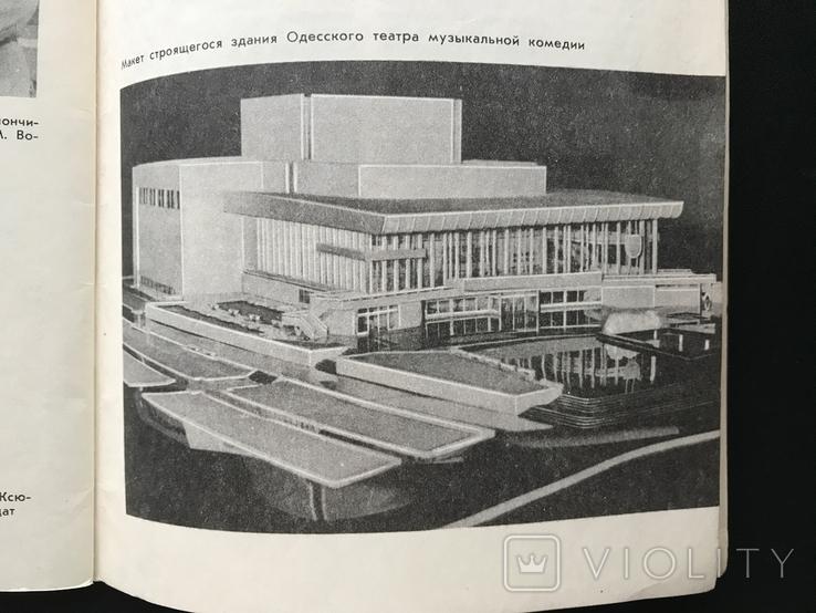 1975 Ясень. Максимов. Одесса Театры, фото №2