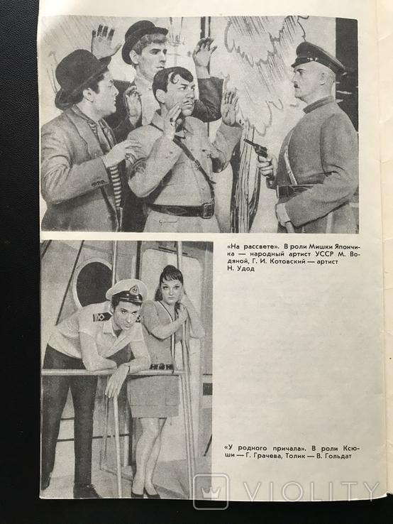 1975 Ясень. Максимов. Одесса Театры, фото №11