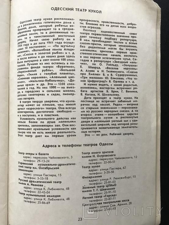 1975 Ясень. Максимов. Одесса Театры, фото №12