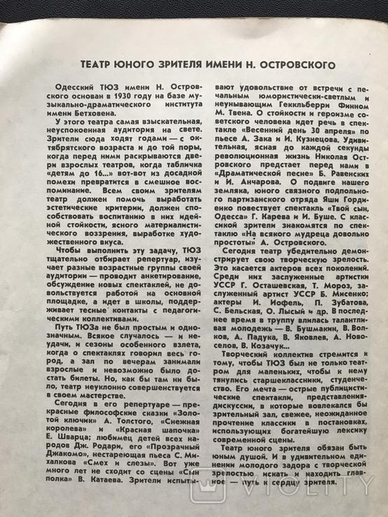 1975 Ясень. Максимов. Одесса Театры, фото №13