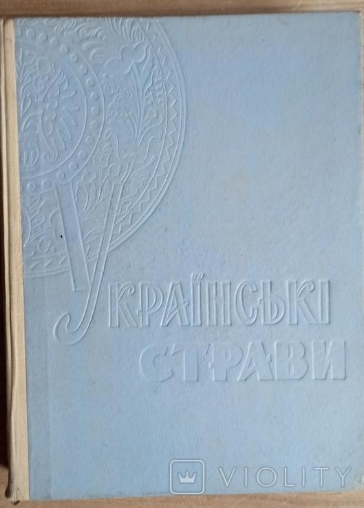 Українські страви 1961 рік, фото №2