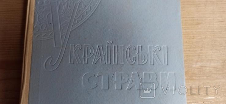 Українські страви 1961 рік, фото №3