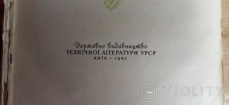 Українські страви 1961 рік, фото №7