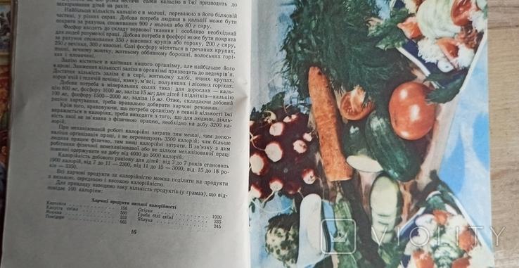 Українські страви 1961 рік, фото №8