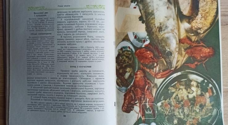 Українські страви 1961 рік, фото №10