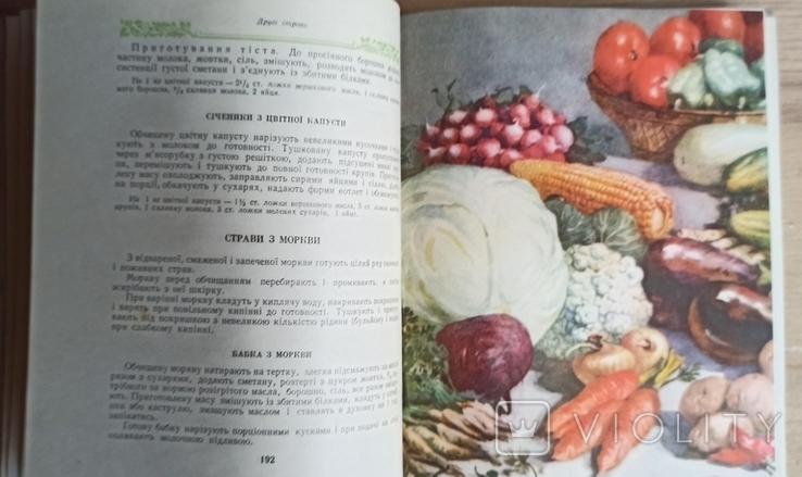 Українські страви 1961 рік, фото №11