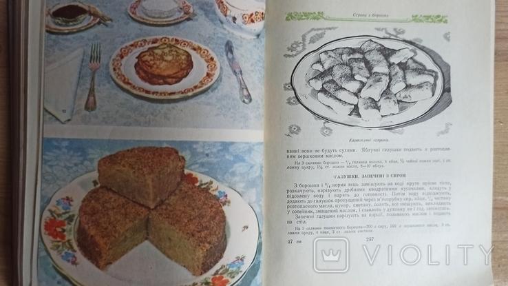 Українські страви 1961 рік, фото №12