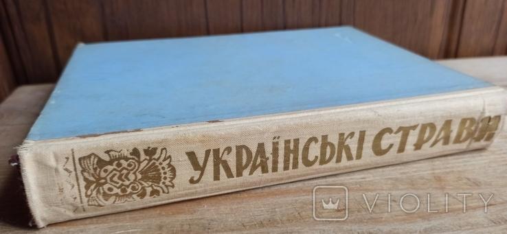 Українські страви 1961 рік, фото №13