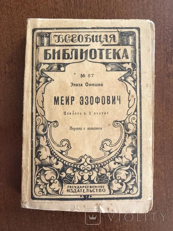 1923 Элиза Ожешко. Меир Эзофович, фото №2