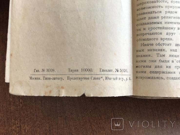 1923 Элиза Ожешко. Меир Эзофович, фото №6