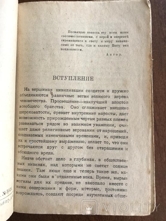 1923 Элиза Ожешко. Меир Эзофович, фото №7