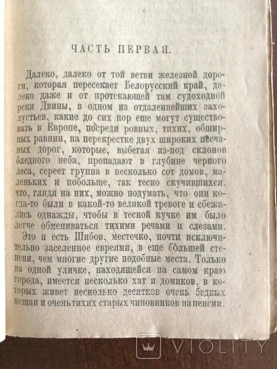 1923 Элиза Ожешко. Меир Эзофович, фото №8
