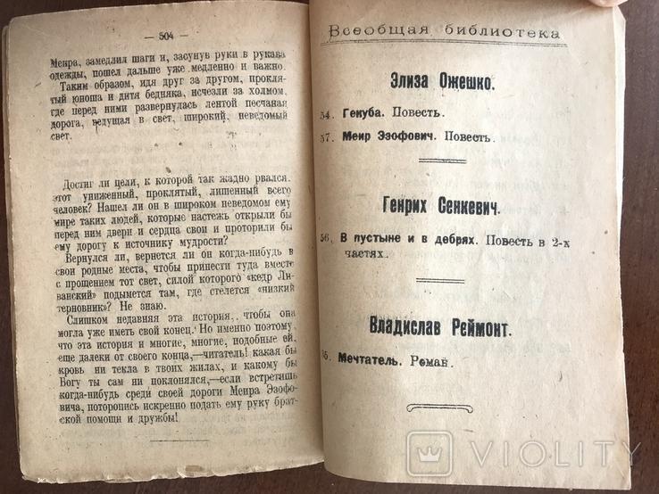 1923 Элиза Ожешко. Меир Эзофович, фото №9