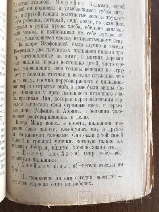 1923 Элиза Ожешко. Меир Эзофович, фото №10