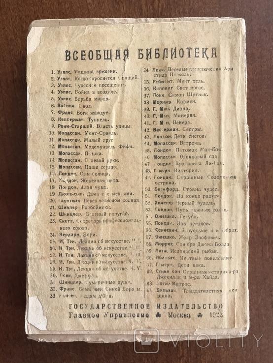 1923 Элиза Ожешко. Меир Эзофович, фото №12