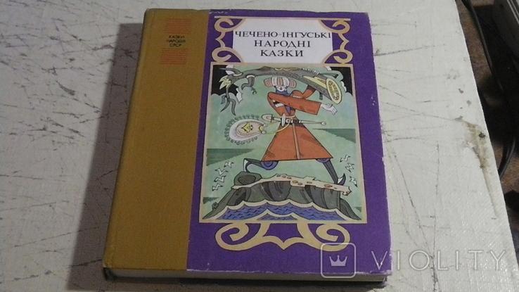 Чечено-інгуські народні казки., фото №2