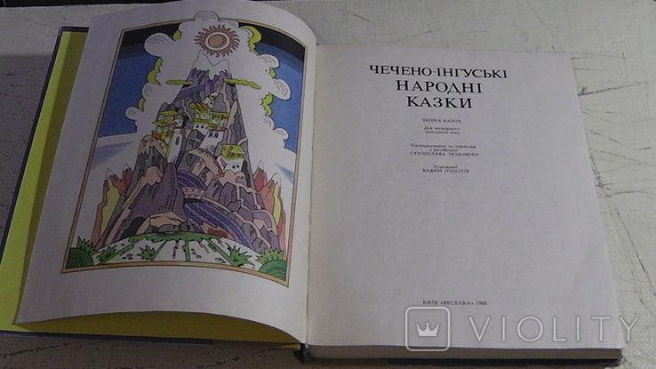 Чечено-інгуські народні казки., фото №4