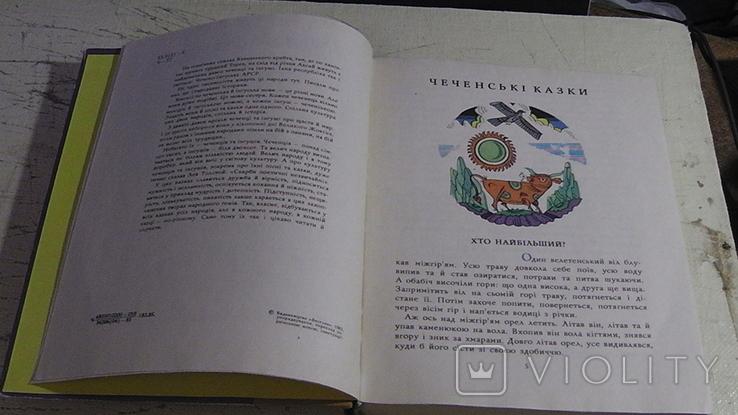 Чечено-інгуські народні казки., фото №5