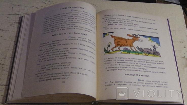 Чечено-інгуські народні казки., фото №8