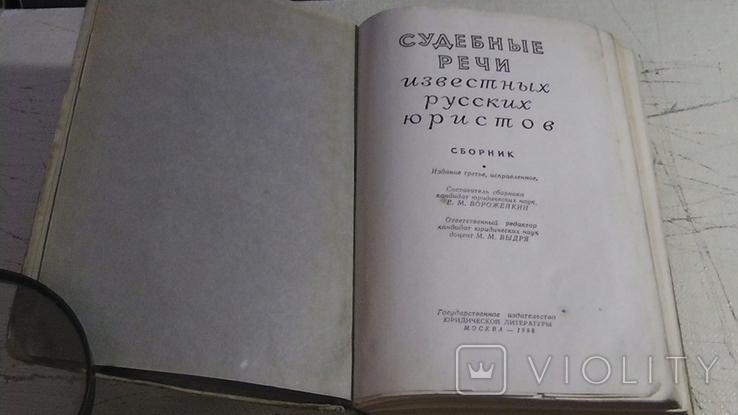 Судебные речи известных русских юристов. Сборник., фото №3