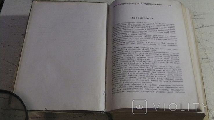 Судебные речи известных русских юристов. Сборник., фото №4